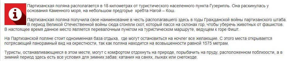 Поляна Партизанская: достопримечательности Гузерипля