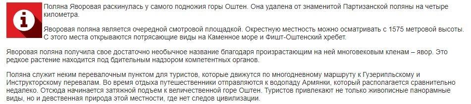 Поляна Яворовая: достопримечательности Гузерипля
