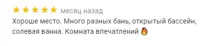 Отзывы посетителей о Воткинских термах