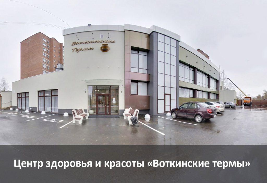Термальный комплекс горячих источников в городе Воткинск