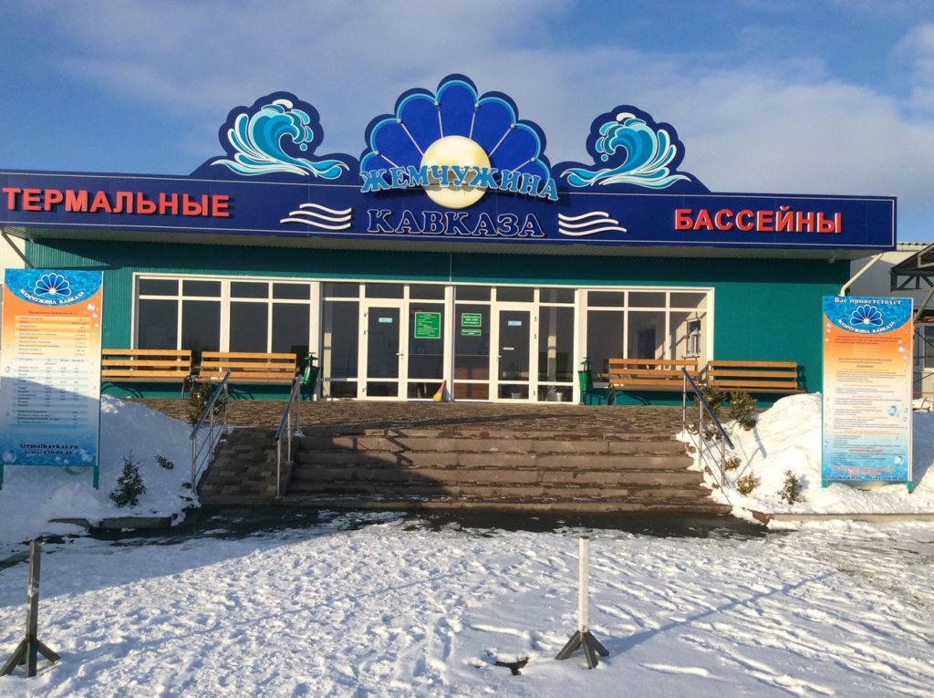 """Вход в термальный комплекс """"Жемчужина Кавказа"""""""