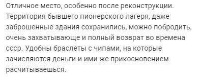 """Отзыв о горячем источнике """"Советский"""" в Тюмени"""