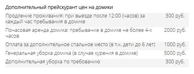 Дополнительный прейскурант цен на домики на горячих источниках Березовка