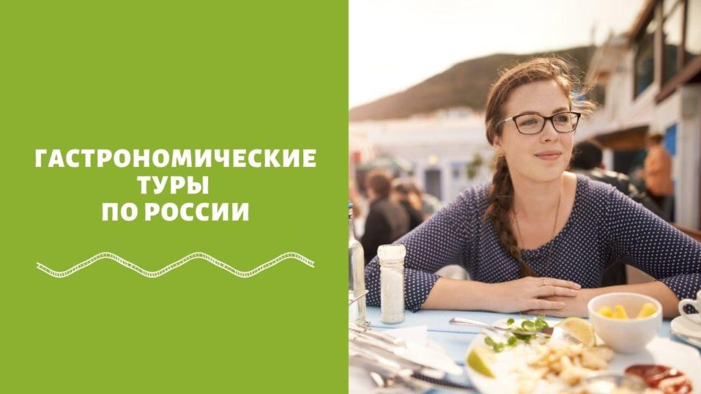Гастрономические туры по России из Москвы 2021