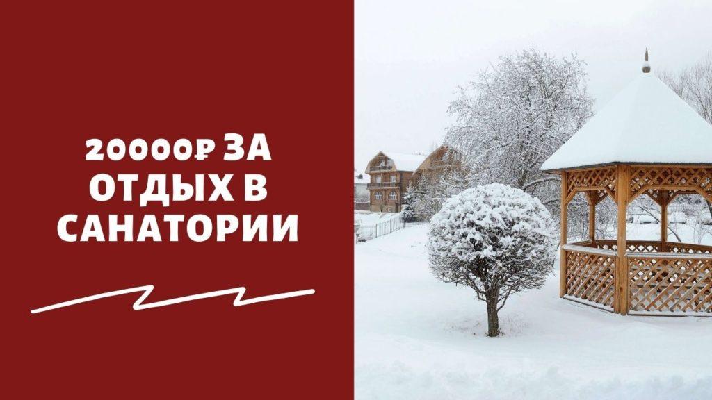 Туристический кешбэк за отдых в санаториях России