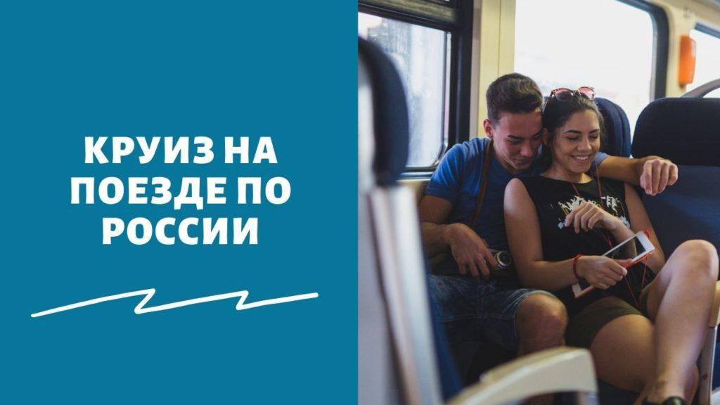 Путешествие на поезде по России на 23 февраля